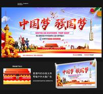 中国梦强国梦党建宣传展板