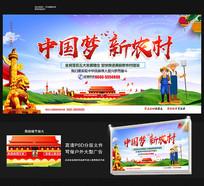 中国梦新农村宣传展板
