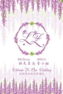 紫色蔓藤婚礼迎宾水牌