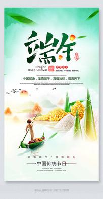 最新大气端午中国风海报