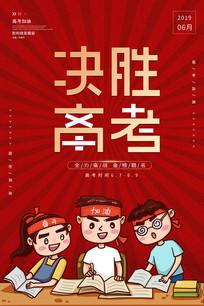 2019决胜高考宣传海报
