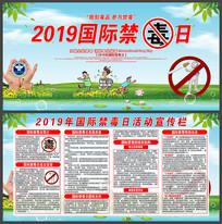 2019年国际禁毒日宣传展板