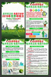 2019年世界环境日展板设计