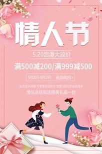 520情人节活动海报