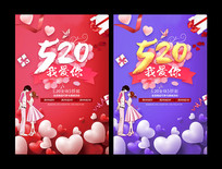 520我爱你情人节促销宣传海报