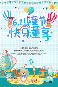61儿童节快乐童享海报