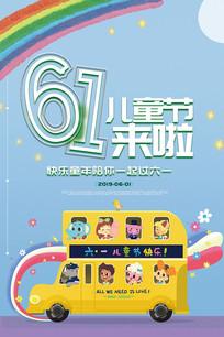 61儿童节来啦海报设计