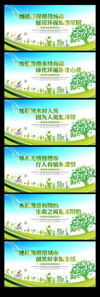 保护环境宣传标语展板