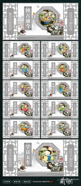 成语典故校园文化墙背景设计