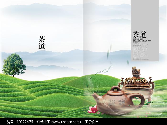 创意茶道画册封面设计图片