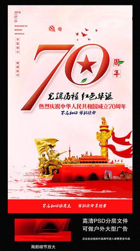 创意建国70周年海报设计