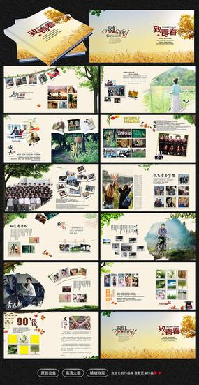 创意经典青春纪念册设计