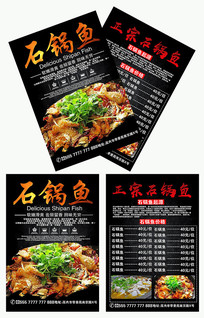 传统石锅鱼宣传单