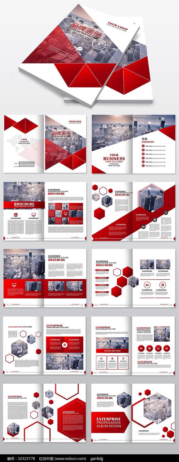 大气创意通用红色企业宣传画册图片