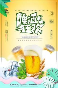 大气时尚啤酒创意海报