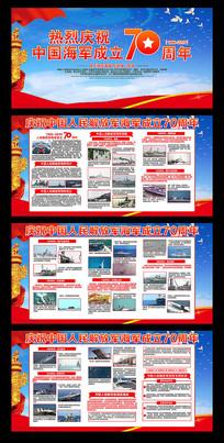 大气中国海军成立70周年展板