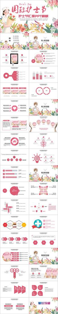 粉色国际护士节幻灯片PPT