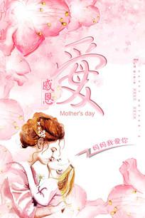 粉色花朵唯美母亲节海报设计