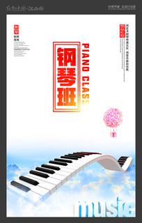 钢琴培训班宣传海报设计