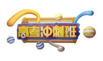 高考冲刺班三维艺立体字设计