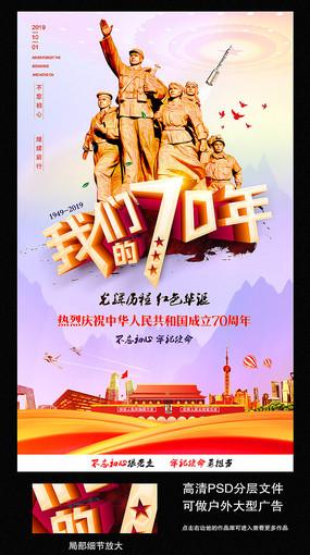 国庆节建国70周年海报
