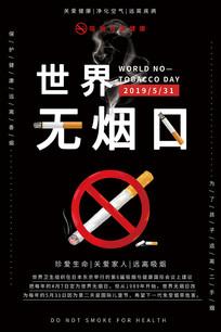黑色世界无烟日海报