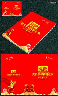 红色党建党员资料封面设计