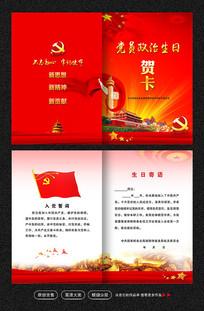 红色大气党员政治生日贺卡模板