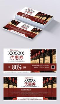 红色红酒等行业通用优惠券