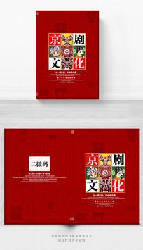红色京剧文化封面设计