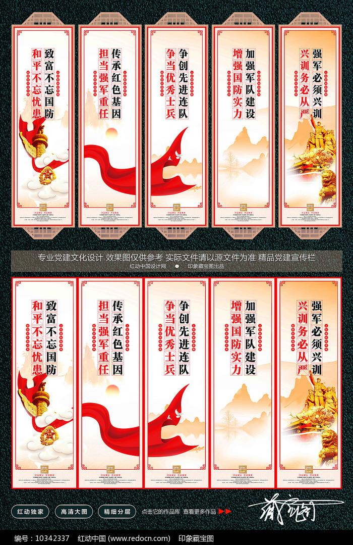 红色基因部队文化墙背景设计图片