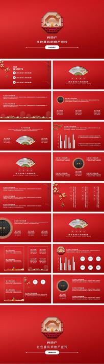 红色中国风房产宣传策划PPT