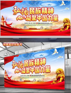 凝聚中国力量党建展板 PSD