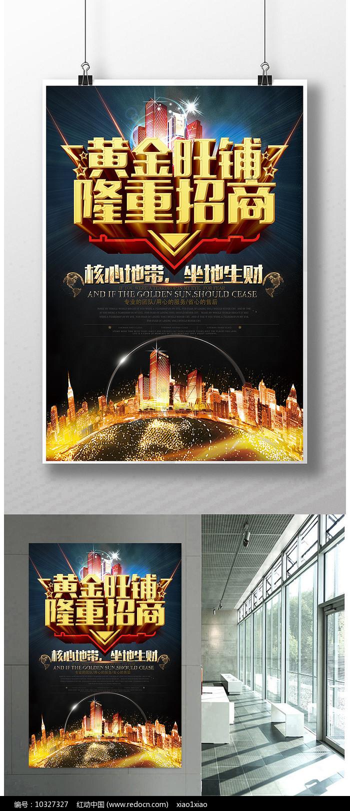 火爆旺铺招商房地产海报图片