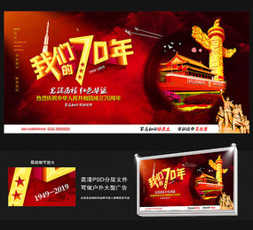 建国70周年宣传海报