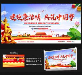 建设廉政情共筑中国梦展板