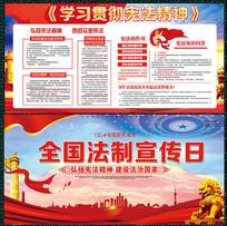 简约宪法党建宣传展板