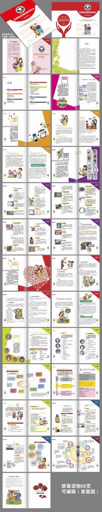 家庭禁毒宣传画册设计