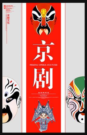 京剧文化宣传海报