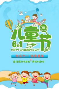 卡通61儿童节海报 PSD