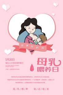 卡通母乳喂养日海报