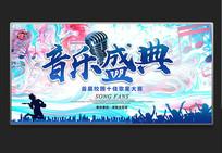 蓝色歌手大赛音乐盛典海报