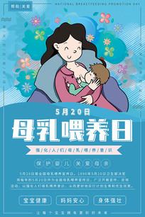 蓝色简约母乳喂养日海报