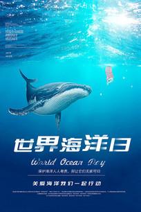 蓝色世界海洋日海报