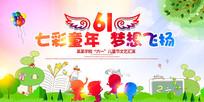 六一儿童节创意海报设计
