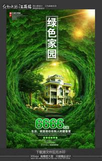 绿色房地产宣传海报