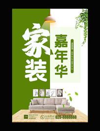 绿色家装嘉年华促销海报