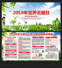 绿色世界无烟日宣传展板