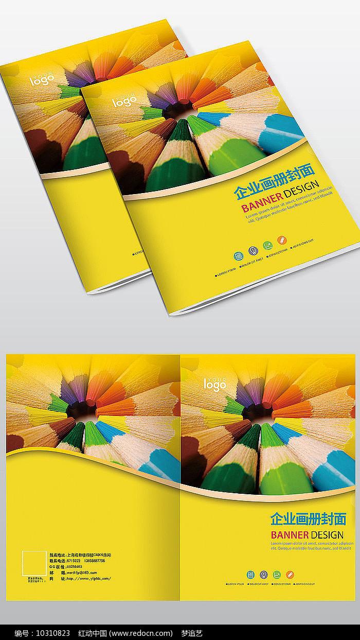 美术培训批发零售画册封面设计图片
