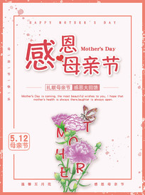 母亲节宣传单页海报